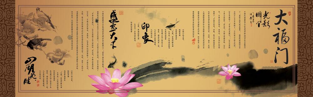 传统书法折页