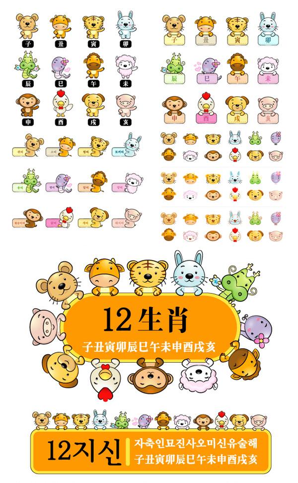 卡通12生肖矢量_矢量卡通动物 - 素材中国_素材cnn