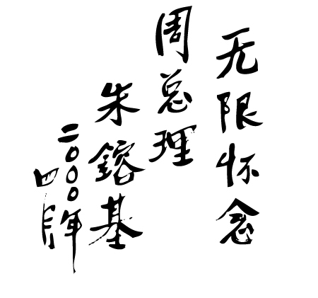 朱总理题词矢量