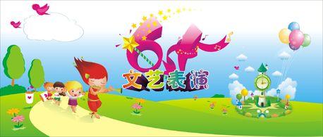 关键词: 幼儿园庆六一矢量插图,庆六一,矢量,背景,六一儿童节,幼儿园