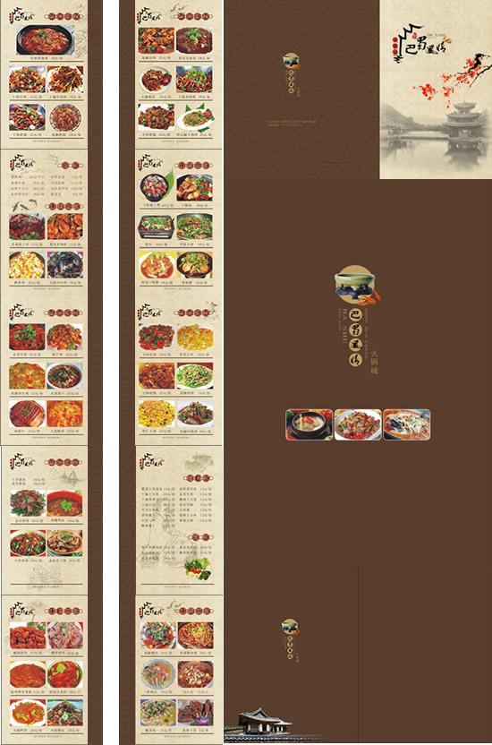 菜谱设计所需点数: 0 点 关键词: 巴蜀风情火锅城菜谱矢量图,亭台楼阁