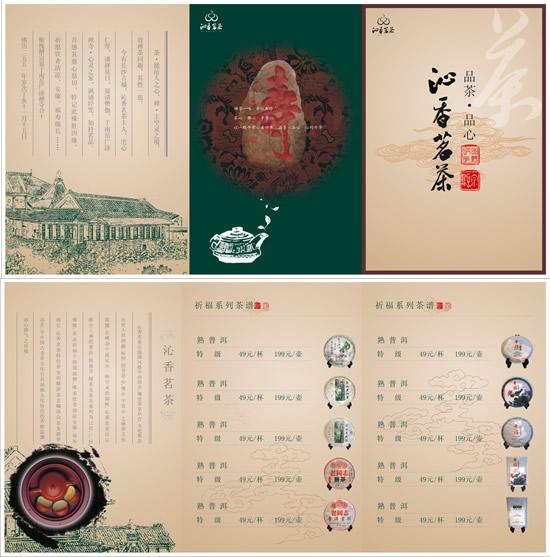 芯香茗茶三折页