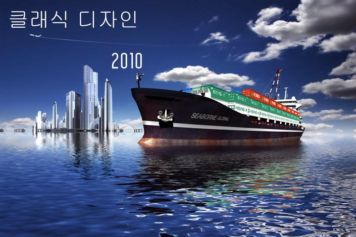 远洋航海货运