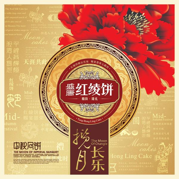 Sheng Tang Hongling cakes