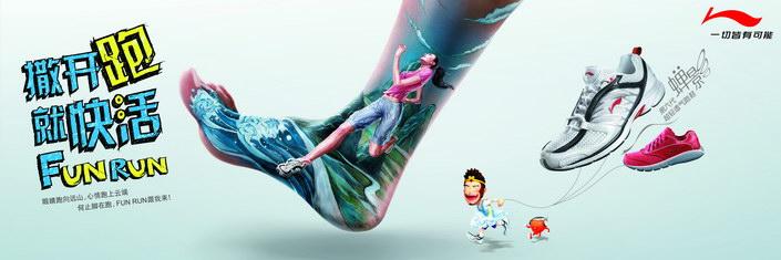 李宁运动鞋广告