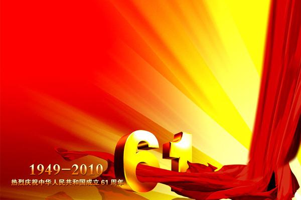 国庆61周年背景