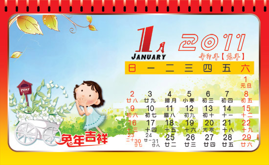 2011儿童台历1月