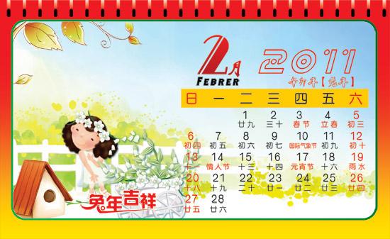 2011儿童台历2月