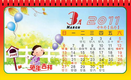 2011儿童台历3月