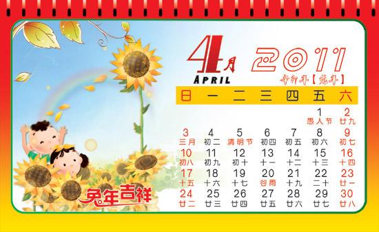 2011儿童台历4月