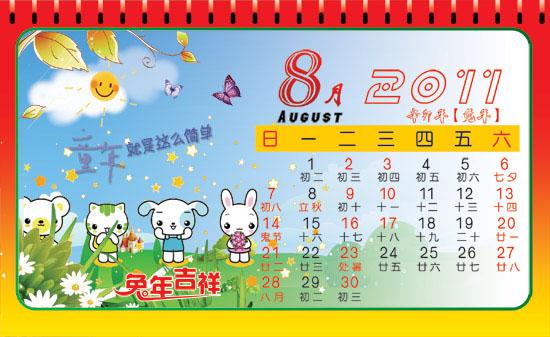 2011儿童台历8月