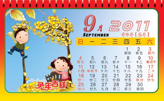 2011儿童台历9月,秋天树叶,卡通男孩和女孩,黄色树叶,卡通九月台历