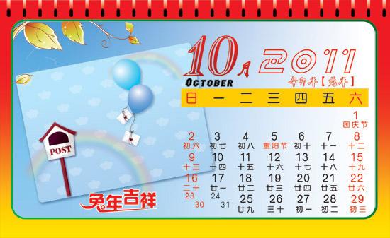 2011儿童台历10月