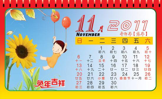 2011儿童台历11月