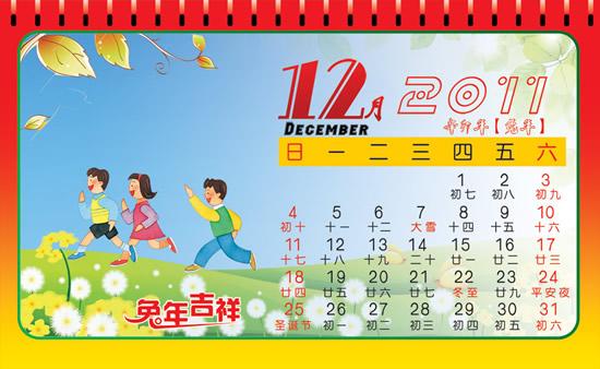 2011儿童台历12月