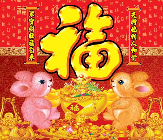 关键词: 福临门玉兔贺新春psd分层模板,毛绒兔子,金锭,金元宝,聚宝盆图片