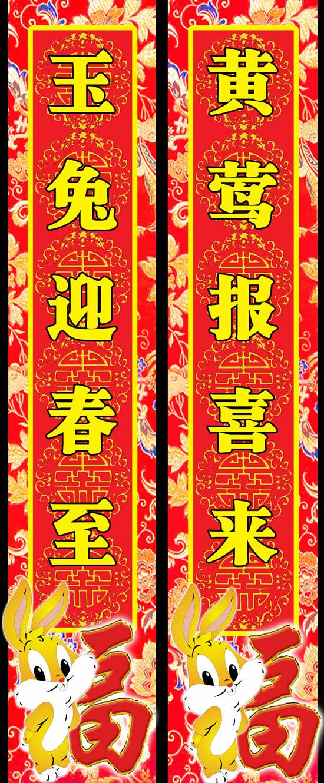 2011春节对联