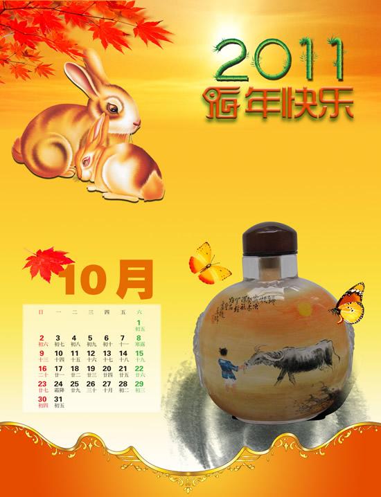 可爱小兔子,枫树叶,红叶,金色花边,古典瓷瓶,10月年历,2011挂历设计