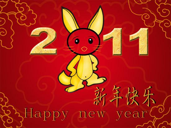 2011新年快乐_素材中国sccnn.com