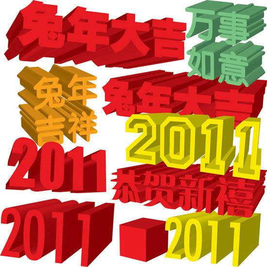 春节艺术字体