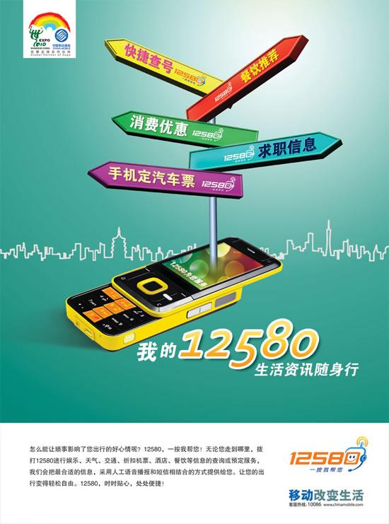 生活资讯_移动生活资讯海报_素材中国sccnn.com