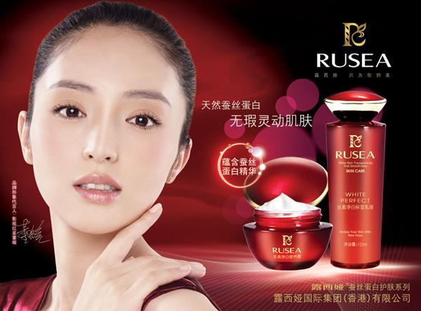 露西娅化妆品_平面广告图片