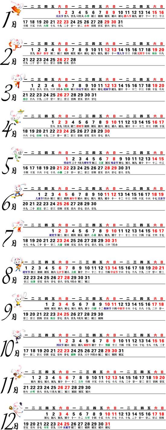 日历2011日历表图片素材