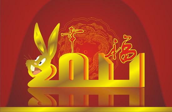 幸福2011新年元旦矢量图