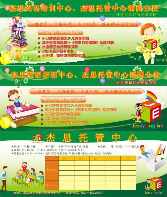 英语培训中心宣传手册矢量图