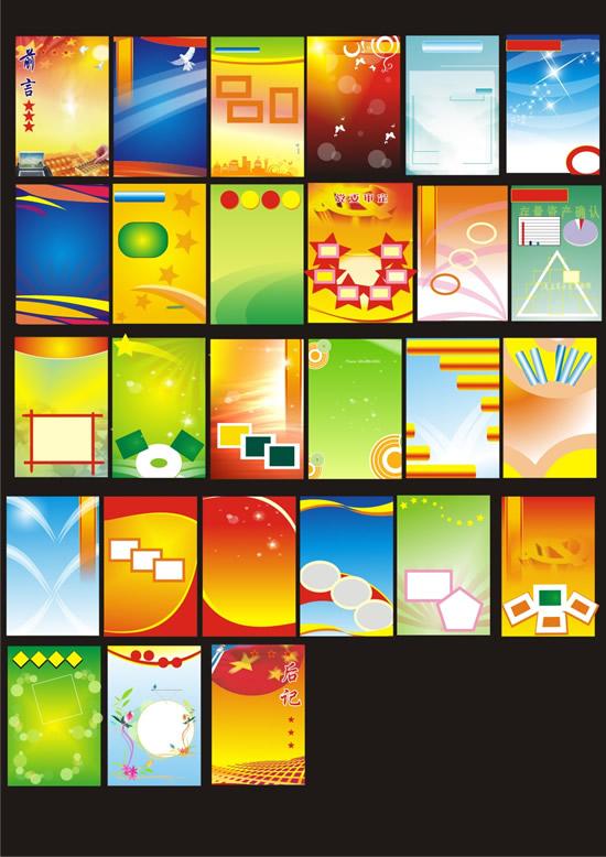 党建展板,文化展板,精神文明展板,展板图形设计图片素材,免费展板cdr