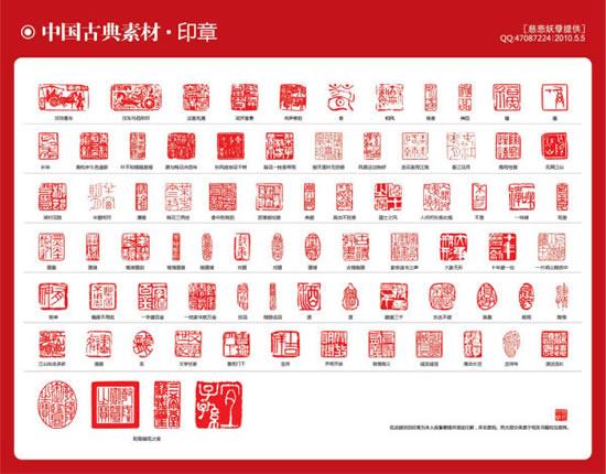 中式印鉴设计