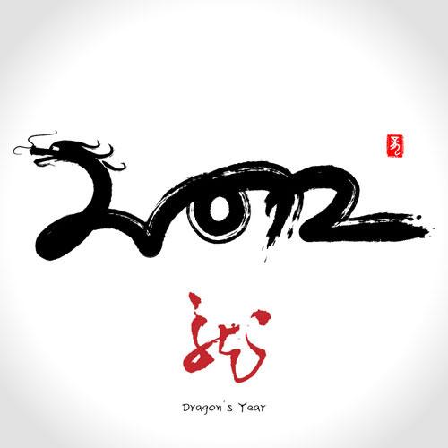 素材分类: 矢量艺术字所需点数: 0 点 关键词: 2012龙形字体矢量素材