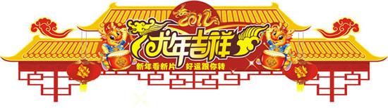 0 点 关键词: 龙年吉祥新年门头矢量,中式屋檐,传统花格,福字灯笼图片