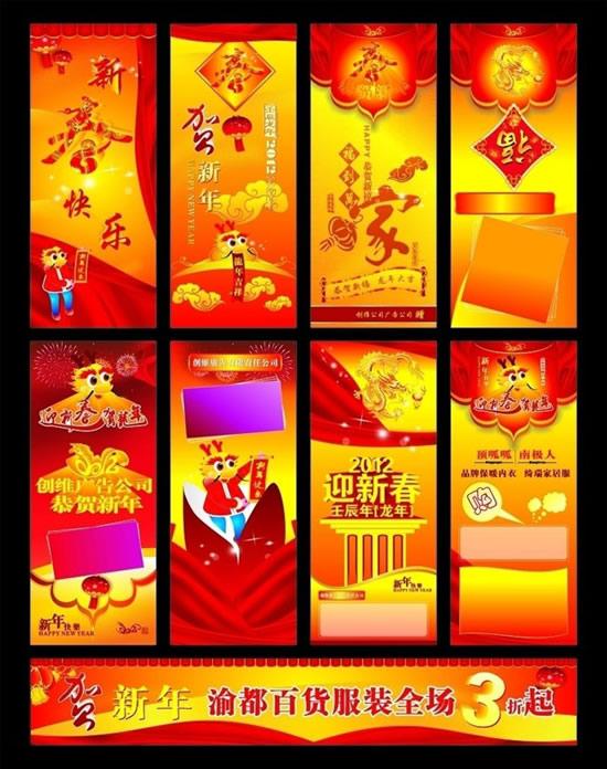 龙年春节条幅