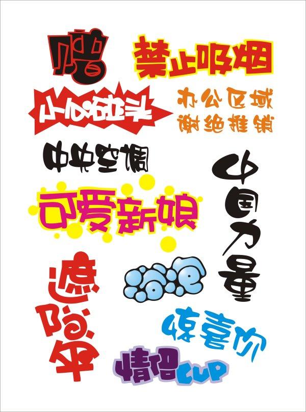 pop广告字体设计_素材中国sccnn.com