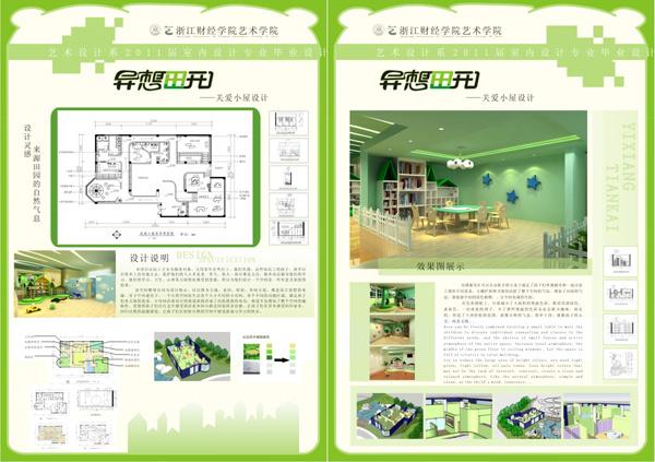 室内设计展板_素材中国sccnn.com