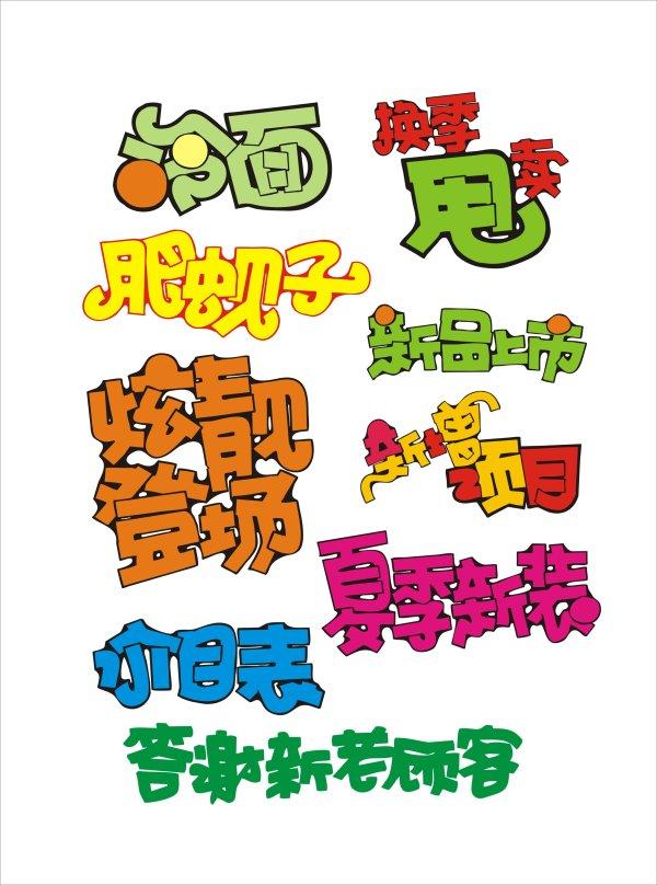 商场pop字体2