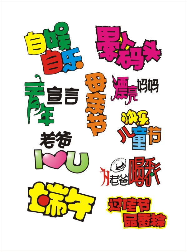 节日pop字体设计图片