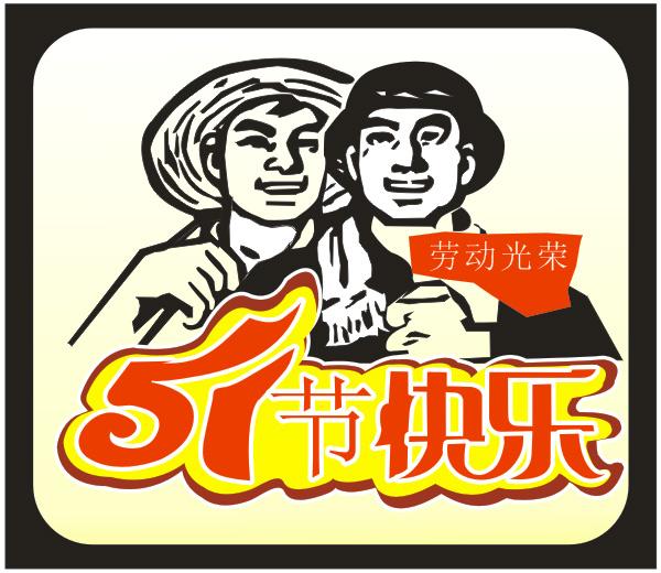 4570,五一佳节普天庆(原创) - 春风化雨 - 春风化雨的博客
