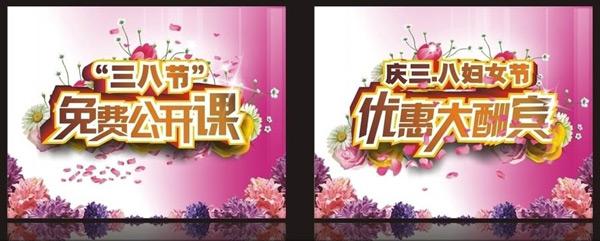 妇女节手绘海报; 三八妇女节矢量素材(02)