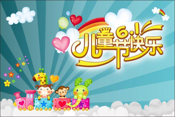 关键词: 六一儿童节艺术字矢量素材,cdr9,六一儿童节,六一儿童节快乐