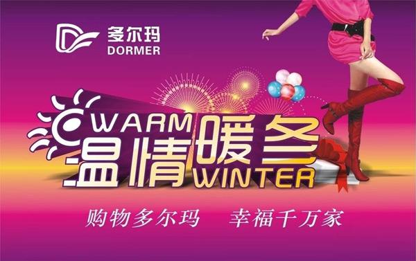 温情暖冬超市海报