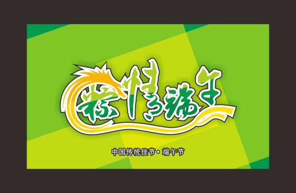 粽情端午艺术字_矢量端午节