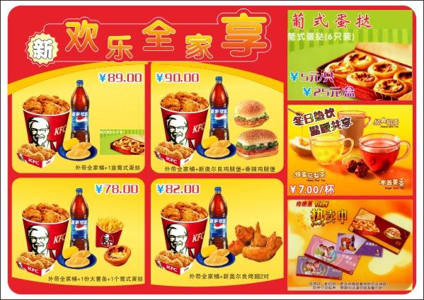 menu vector kfc menu the barrel of the family fries cola egg tarts the ...
