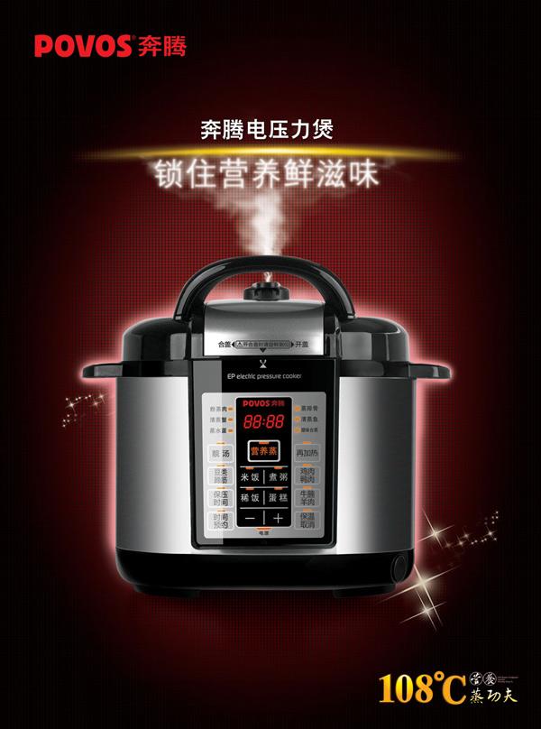奔腾电器电压力锅_平面广告