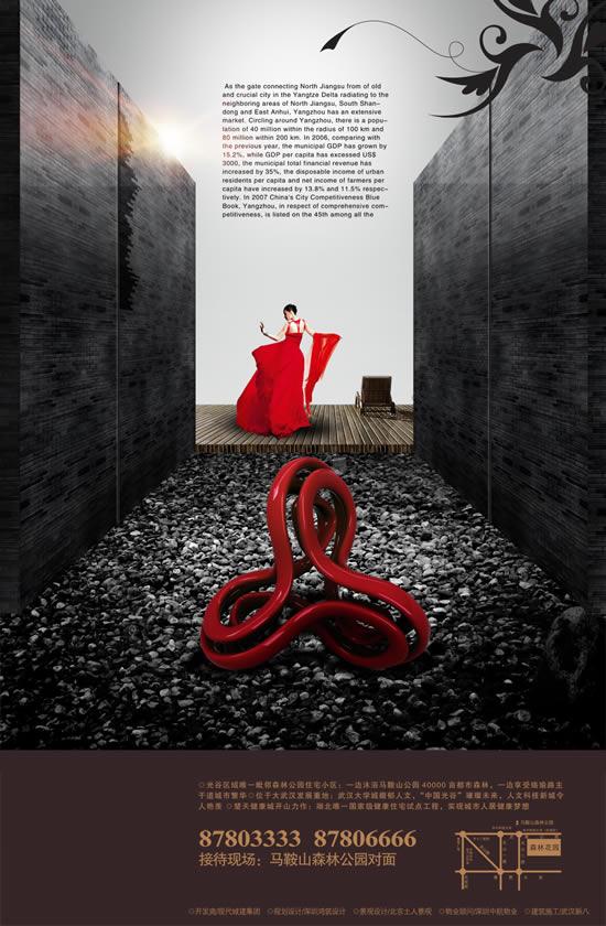 创意设计海报psd,红衣舞女