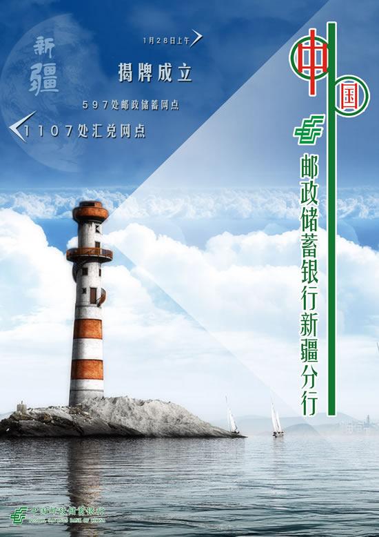 大海,帆船,礁石,灯塔,银行海报图片素材