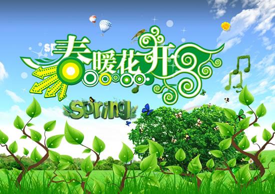 春暖花开绿色春天海报psd,郊外田园,绿色,绿树,枝蔓,野草,春天风景