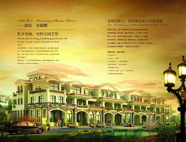 庄园画册,地产画册,房地产广告,房地产单页,企业画册,典雅,高贵,欧式