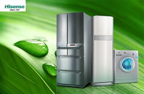 海信冰箱洗衣机